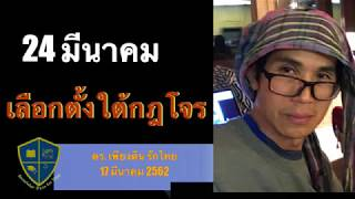 ระวัง! 24 มีนา เลือกตั้งใต้กฏโจร โดย ดร. เพียงดิน รักไทย 17 มี.ค. 2562