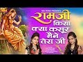 Ramji-Kiya-Kya-Kasoor-Maine-Tera-Ji--New-Haryanvi-Sita-Ram-Bhajan-2019--Karishma-Minakshi-Sharma Video,Mp3 Free Download