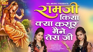 Ramji Kiya Kya Kasoor Maine Tera Ji # New Haryanvi Sita Ram Bhajan 2019 # Karishma Minakshi Sharma Video,Mp3 Free Download
