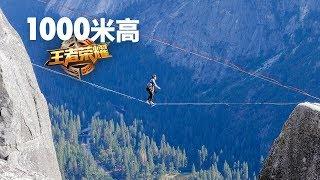 小哥挑战走1000米高空钢丝玩王者荣耀