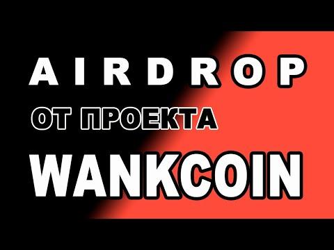 AIRDROP ОТ ПРОЕКТА WANKCOIN