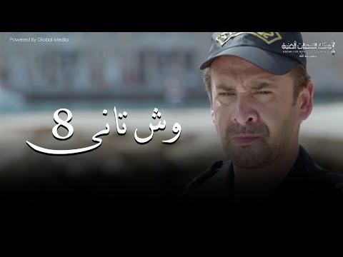 مسلسل وش تاني الحلقة 1