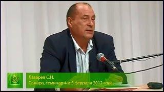 Весна наступает... (семинар в Самаре 4 и 5 февраля 2012) - С.Н. Лазарев - YouTube