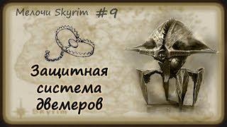 Мелочи Skyrim #9. Беспощадные двемеры.