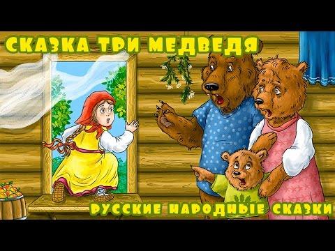 Аудиосказка Три медведя | Слушать русские народные сказки