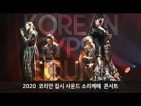 2020 소리께떼 콘서트 '코리안집시사운드'