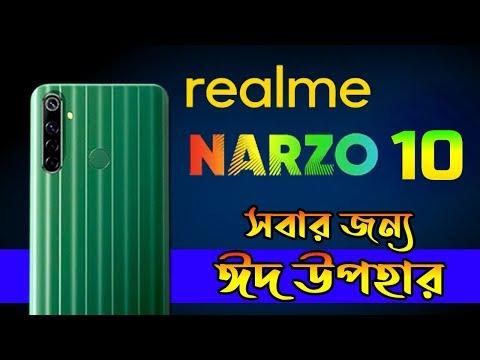 Realme Narzo 10 Review Bangla | Realme narzo 10 price in bangladesh | AFR Technology