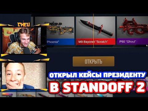 ОТКРЫЛ КЕЙСЫ ПРЕЗИДЕНТУ В STANDOFF 2!