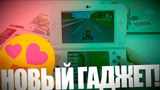 Мой новый любимый гаджет! | Обзор New Nintendo 3ds xl
