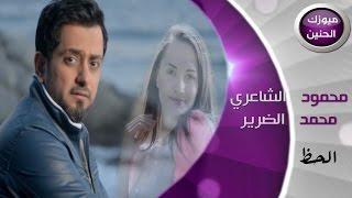 محمود الشاعري و محمد الضرير - الحظ (فيديو كليب) | 2015