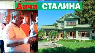 Дача Сталина / Очень харизматичный Гид