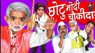 छोटू खबरी | Chotu Reporter | Khandesh Hindi Comedy | Chotu Comedy Video