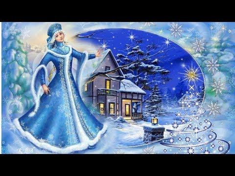 Потолок ледяной - Новогодняя песня