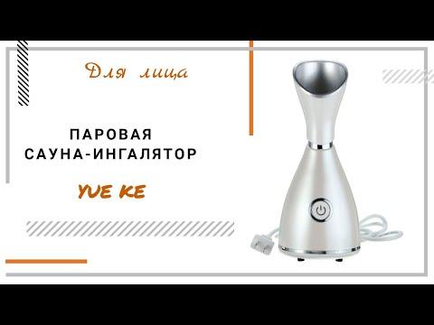 Паровая сауна-ингалятор для лица Yue Ke (Yk-233)