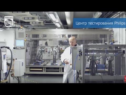 Разработка и тестирование пылесосов Philips, научная лаборатория, Нидерланды