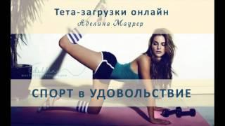 Тета-загрузки СПОРТ В УДОВОЛЬСТВИЕ (demo)