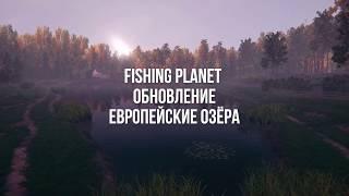 Fishing Planet Европейские Озёра - Анонс
