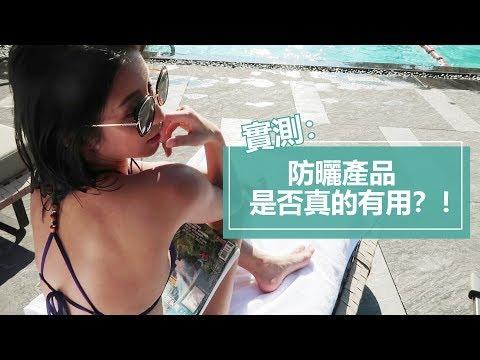 防曬產品是否真的有用?! ft KOSE Suncut