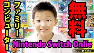 NintendoSwitchOnline有料化で無料ダウンロードできるファミコンで遊んで見た!!懐かしのゲームが楽しめる!!任天堂スイッチオンラインココロマンgame