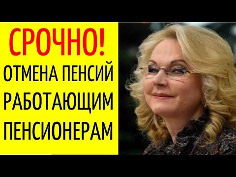 Отмена пенсий: Татьяна Голикова симпатизирует работающим пенсионерам