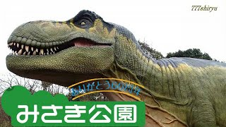 【恐竜動物園】ティラノサウルス★トリケラトプス★ブラキオサウルス☆絶滅恐竜9体★みさき公園60周年Tyrannosaurus,Triceratops,9dinosaurZoo,JurassicPark
