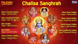 Top 9 Best Chalisa Collection - Hanuman Chalisa - Shiv Chalisa - Ram Chalisa - Sai Baba Chalisa