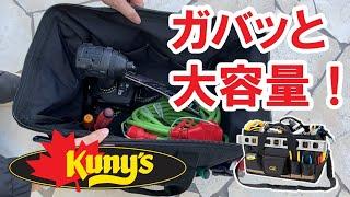 クニーズ SW-1163 ツールバッグ