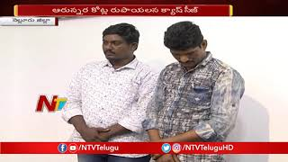 Police Busted Huge Hawala Racket in Nellore, 6.5 Crs Money Seized | NTV