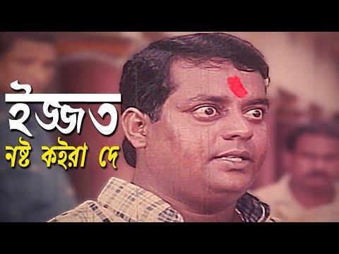 ইজ্জত নষ্ট কইরা দে | Movie Scene | Manna | Dipjol | Shahnaz | Jhor- ঝড়
