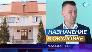 Быший кандидат на пост главы Окуловского района назначен и.о. руководителя муниципалита