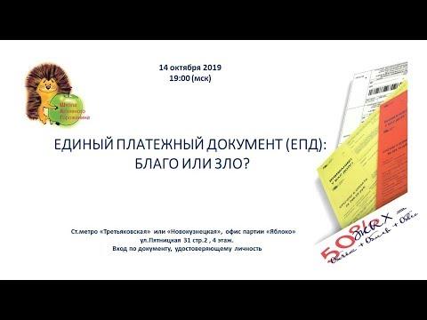 Единый платежный документ: благо или зло? (14.10.2019)