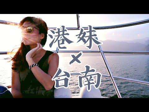 AV在台灣 遊台南