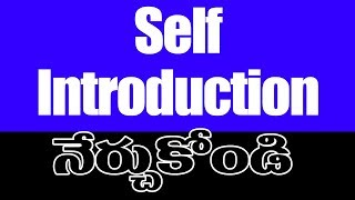 Self introduction in Telugu || Learn speaking about yourself || Tell me about Yourself
