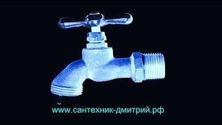 Монтаж системы водопровода в квартире