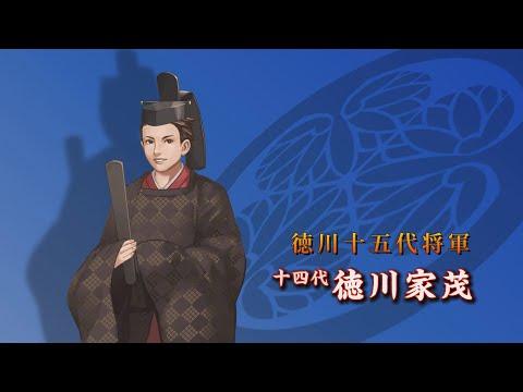 第14代将軍・徳川家茂