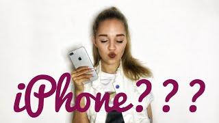 Vlog: ЧТО В МОЁМ ТЕЛЕФОНЕ? Новый телефон iPhone 7 plus