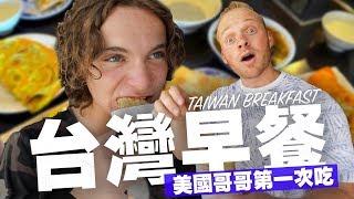 美國哥哥第一次吃台灣早餐(竟然愛死蛋餅)Americans Try Taiwan Breakfast!- [小貝逛台灣 #252]