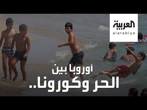 العرب اليوم - شاهد: كيف يواجه الأوروبيون موجة حر تجاوزت 40 درجة مئوية؟