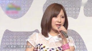 放送事故小野恵令奈『千本桜』歌の途中で客の態度にブチ切れるAKB48OnoErena,SenbonzakuraAKB