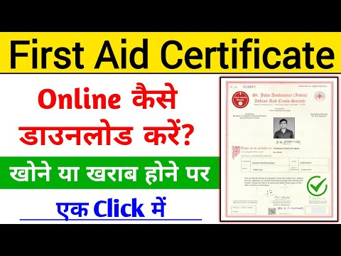 How to Download First Aid Certificate Online   first aid training centre ...