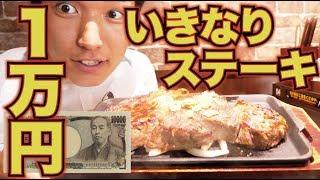 大食いいきなりステーキで1万円食べ切るまで帰れません!1万円企画第五弾