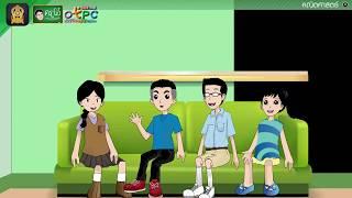 สื่อการเรียนการสอน การวัดความยาว ตอนที่ 1 ป.4 คณิตศาสตร์