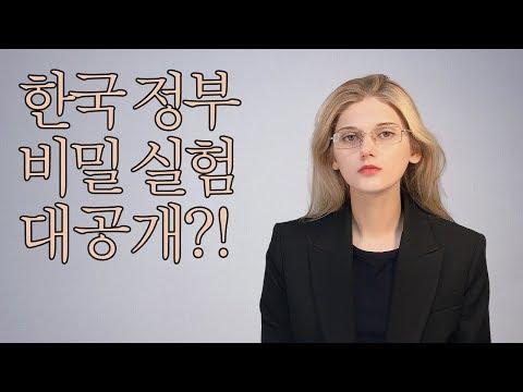 대한민국 정부의 비밀실험 폭로?!