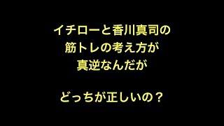 イチローと香川真司の筋トレの考え方が真逆なんだがどっちが正しいの?