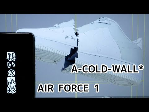【NIKE】A-COLD-WALL* × NIKE AIR FORCE 1 LOWに戦いを挑んだ結果【2018.12.21】