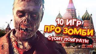 10 Зомби игр которые сожрут твое время! Русский ТОП КРУТЫХ игр про ЗОМБИ  игры zombie rezan