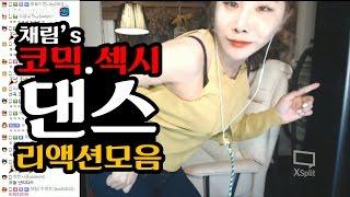 역대급 채림이의 코믹·섹시 댄스 리액션모음♥