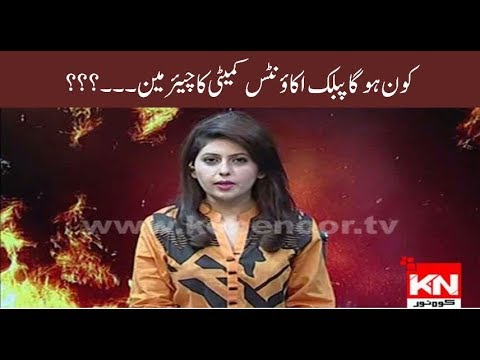 Hot Seat With Dr Fiza Khan 25 September 2018 | Kohenoor News Pakistan
