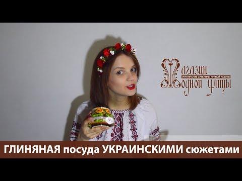 Глиняний посуд від українських майстрів в Магазині Однієї вулиці