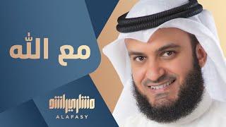 اغاني طرب MP3 #مشاري_راشد_العفاسي - مع الله - Mishari Alafasy Maa Allah تحميل MP3